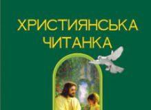 Підручники для школи Літературне читання  4 клас           - Золотник О.В.