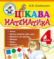 Підручники для школи Математика  4 клас           - Богданович М.В.