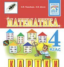 Підручники для школи Математика  4 клас           - Походжай Н.Я.