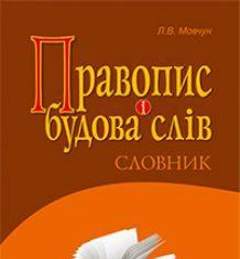 Підручники для школи Українська мова  5 клас 6 клас 7 клас 8 клас 9 клас 10 клас 11 клас     - Ратушняк С.П.
