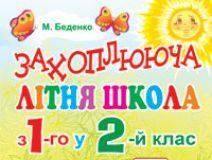 Підручники для школи Математика  1 клас 2 клас          - Богданович М. В.
