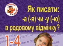 Підручники для школи Українська мова  1 клас 2 клас 3  клас 4 клас        - Вашуленко М. С.
