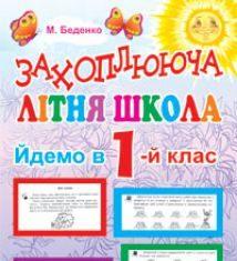 Підручники для школи Математика  1 клас           - Будна Н.О.
