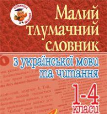 Підручники для школи Українська мова  1 клас 2 клас 3  клас 4 клас        - Вашуленко О. В.