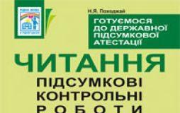 Підручники для школи Літературне читання  4 клас           - Походжай Н.А.