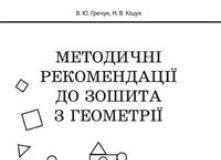 Підручники для школи Математика  4 клас           - Гречук В.Ю