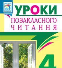 Підручники для школи Літературне читання  4 клас           - Онишків О.П.