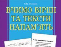 Підручники для школи Літературне читання  2 клас           - Науменко В. О.