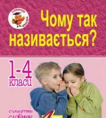 Підручники для школи Українська мова  1 клас 2 клас 3  клас 4 клас        - Хорошковська О. Н.Н.