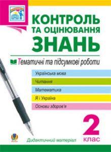Підручники для школи Літературне читання  2 клас           - Дубовик С. Г.