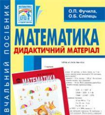 Підручники для школи Математика  4 клас           - Фучила О.П.