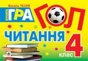 Підручники для школи Літературне читання  4 клас           - Тесля В.
