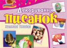 Підручники для школи Образотворче мистецтво  3  клас 4 клас 5 клас 6 клас        - Трач С.К.