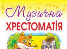 Підручники для школи Музичне мистецтво  2 клас           - Аристова Л. С.