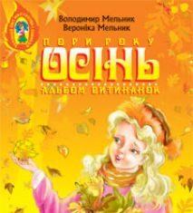 Підручники для школи Образотворче мистецтво  1 клас 2 клас 3  клас 4 клас 5 клас 6 клас      - Калініченко О. В.