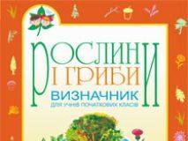 Підручники для школи Біологія Природознавство 5 клас 6 клас 7 клас         - Волгін С.О.