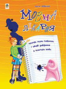 Підручники для школи Українська мова  3  клас 4 клас 5 клас 6 клас        - Заболотний О.В.