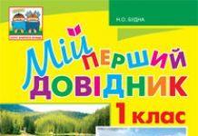 Підручники для школи Математика  1 клас           - Аристова Л. С.