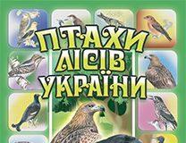 Підручники для школи Біологія Природознавство 1 клас 2 клас 3  клас 4 клас 5 клас       - Таппош В.С.