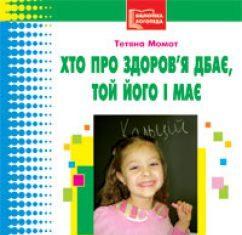 Підручники для школи Оздоровчі заходи  Дошкільне виховання 1 клас 2 клас 3  клас 4 клас       - Момот Т.Л.