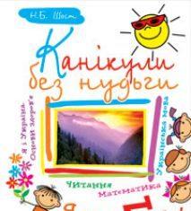 Підручники для школи Літературне читання  4 клас           - Заболотний В. В.