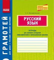 Підручники для школи Російська мова  5 клас           - Воскресенская Е. О.