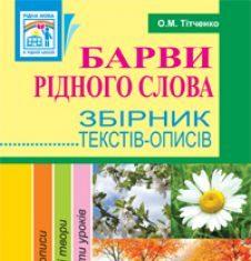 Підручники для школи Українська мова  2 клас 3  клас 4 клас         - Хорошковська О. Н.Н.