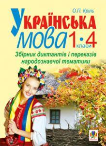 Підручники для школи Українська мова  1 клас 2 клас 3  клас 4 клас        - Захарійчук М. Д.