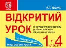 Підручники для школи Літературне читання  1 клас 2 клас 3  клас 4 клас        - Науменко В. О.