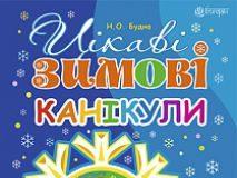 Підручники для школи Літературне читання  2 клас           - Савченко О. Я.