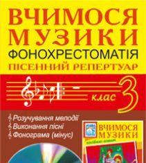 Підручники для школи Музичне мистецтво  3  клас           - Аристова Л. С.