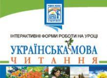 Підручники для школи Літературне читання  3  клас           - Хорошковська О. Н.