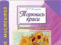 Підручники для школи Образотворче мистецтво  1 клас 2 клас 3  клас 4 клас        - Калініченко О. В.