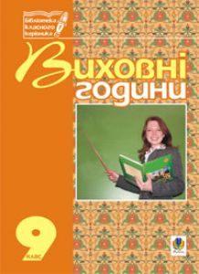 Підручники для школи Виховна робота  9 клас           - Бондарчук Г. М.