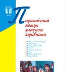 Підручники для школи Виховна робота  Дошкільне виховання 1 клас 2 клас 3  клас 4 клас 5 клас 6 клас 7 клас 8 клас 10 клас 11 клас - Сердяк Г.М.