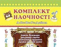Підручники для школи Українська мова  Дошкільне виховання 1 клас          - Гавриш Н. В.