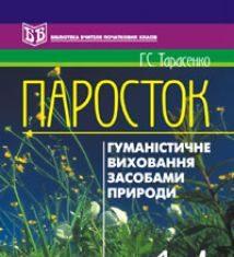 Підручники для школи Виховна робота  1 клас 2 клас 3  клас 4 клас        - Тарасенко Г.С.