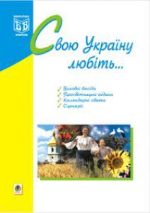 Підручники для школи Виховна робота  5 клас 6 клас 7 клас 8 клас 9 клас 10 клас 11 клас     - Пістун Т.В.