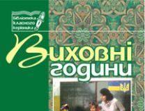 Підручники для школи Виховна робота  5 клас           - Бондарчук Г. М.