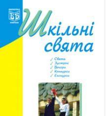 Підручники для школи Виховна робота  1 клас 2 клас 3  клас 4 клас 5 клас 6 клас 7 клас 8 клас 9 клас 10 клас 11 клас - Кульчицька О.М.