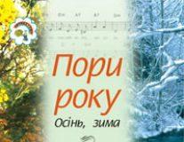 Підручники для школи Музичне мистецтво  Дошкільне виховання 1 клас 2 клас         - Аристова Л. С.