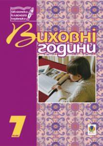 Підручники для школи Виховна робота  7 клас           - Бондарчук Г. М.