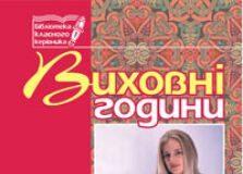 Підручники для школи Виховна робота  8 клас           - Бондарчук Г. М.