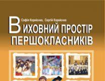 Підручники для школи Виховна робота  1 клас           - Корнієнко С.