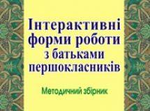 Підручники для школи Виховна робота  1 клас           - Губенко О.О.