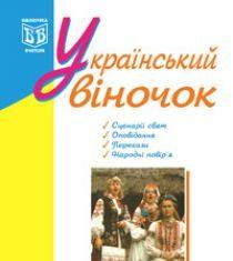 Підручники для школи Виховна робота  5 клас 6 клас 7 клас 8 клас 9 клас 10 клас 11 клас     - Яринко Л.О.