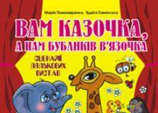 Підручники для школи Виховна робота  Дошкільне виховання 1 клас 2 клас 3  клас 4 клас       - Пономаренко М.