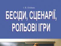 Підручники для школи Виховна робота  8 клас 9 клас 10 клас 11 клас        - Олійник І. В.