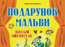 Підручники для школи Виховна робота  1 клас 2 клас 3  клас 4 клас        - Пономаренко М.