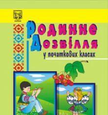 Підручники для школи Виховна робота  1 клас 2 клас 3  клас 4 клас        - Корнієнко С.